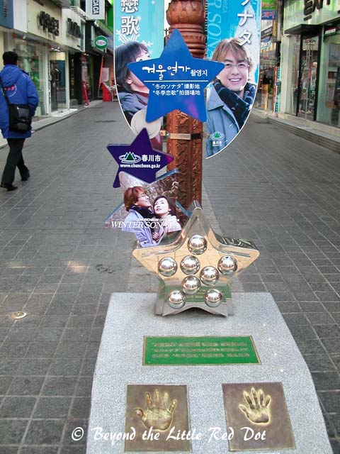 The Winter Sonata lamp post of fame.