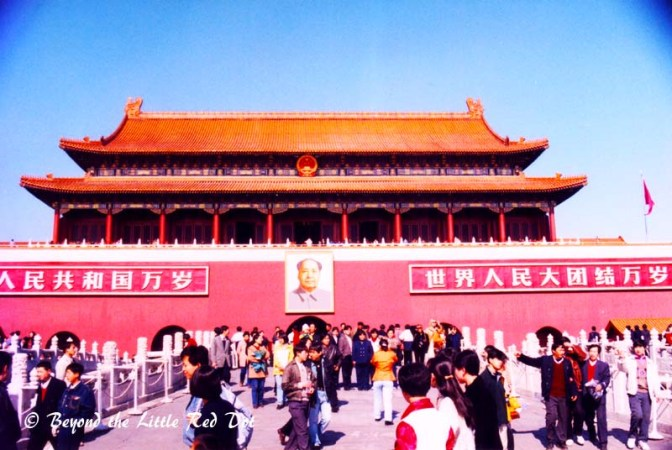 The front wall of the Forbidden Palace facing Tiananmen Square.